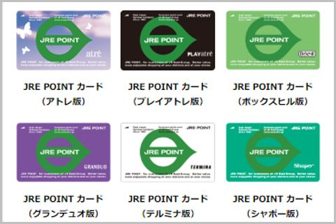 コロナで受付休止「JRE POINTカード」って何?