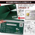 デザイン変更の三井住友カードがキャンペーン中