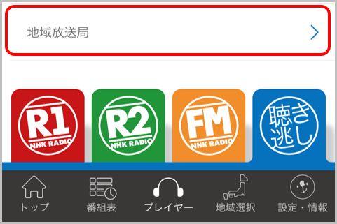 NHKの地方番組をパソコンやスマホで楽しむ方法