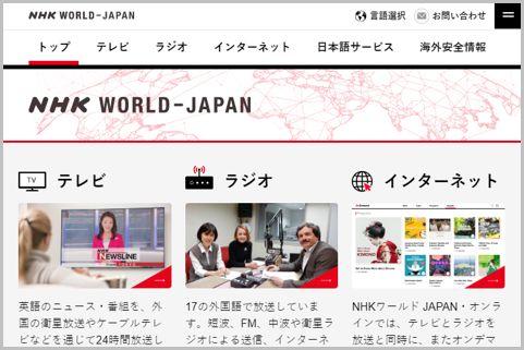 NHK受信契約が不要な「NHKワールドJAPAN」とは