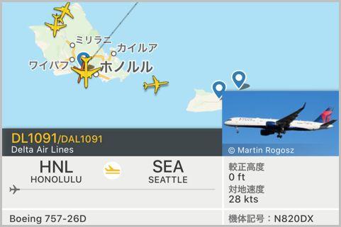 コロナ減便中の航空機の飛行状況がわかるアプリ