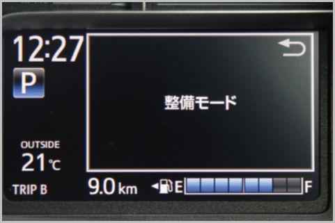 トヨタのハイブリッド車「整備モード」コマンド
