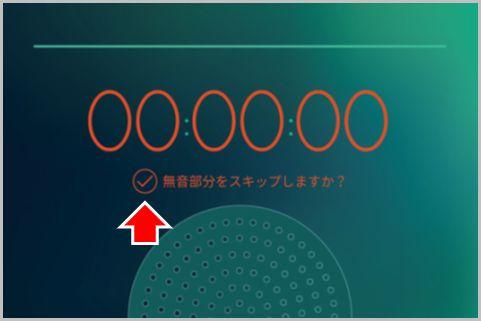 ボイスレコーダーアプリでスマホを「盗聴器」化