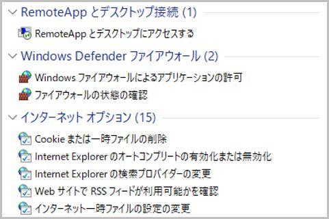 Windows10コントロールパネルを便利にする裏技