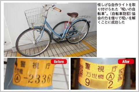 持ち主不明の自転車は「防犯登録」できるのか?