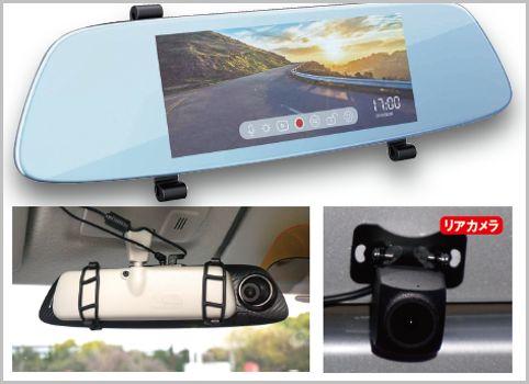 格安リアカメラ付きドライブレコーダーの性能