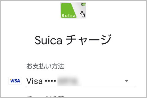 「Google Pay」でSuicaを利用するときの注意点