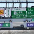 高速道路の看板に書かれた「E1」など記号の意味