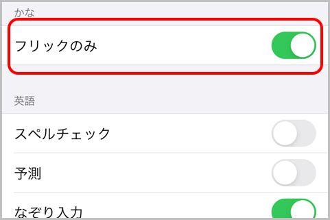 iPhoneキーボード「フリックのみ」に今すぐ変更