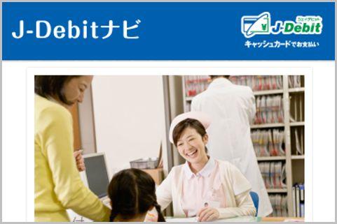キャッシュカードですぐ使える「J-Debit」活用法