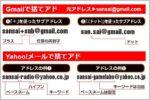 「捨てアド」をGmailとYahoo!メールで無限増殖