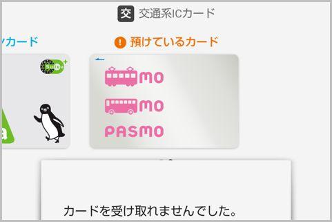 モバイルSuicaとモバイルPASMOはどっちが得か?