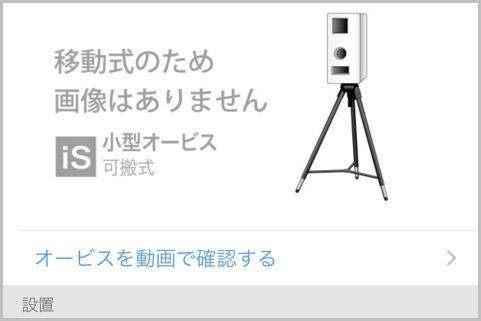 レーザー式の新型オービスに対応した無料アプリ
