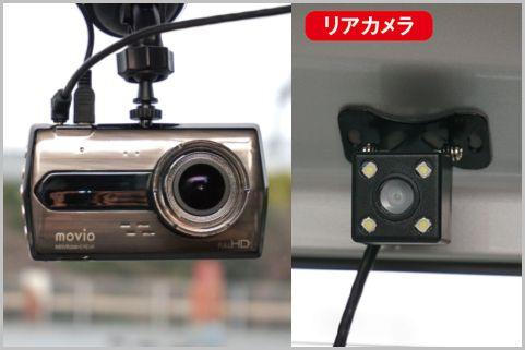 レコード針メーカーから「2カメラドラレコ」発売