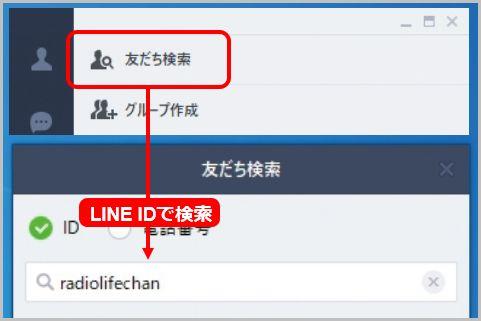 LINEの年齢確認なしでID検索を行うテクニック