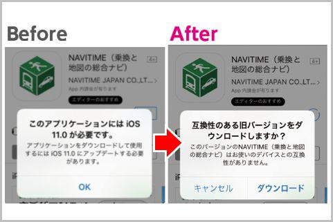 古いiPhoneにアプリを強制インストールする方法