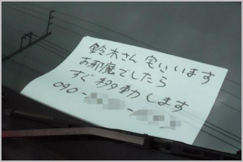 駐車違反で「移動します」貼り紙は監視員のカモ