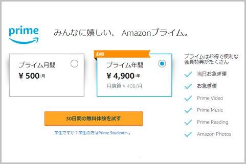 「Amazonプライム」年会費の元を取る8つの特典