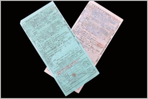 交通違反の赤キップと青キップで前科が付くのは?