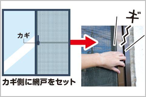 誰でもできる「網戸」を使った簡単な空き巣対策