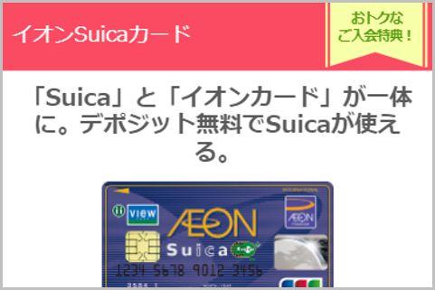 イオンSuicaカードは「Suica」使うほど損をする