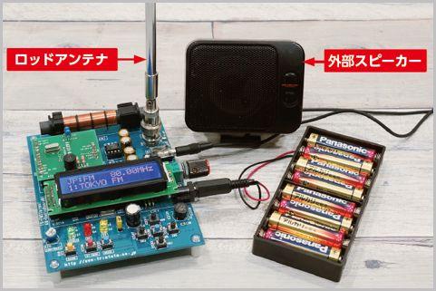 秋月電子の「DSPラジオキット」を作ってみた