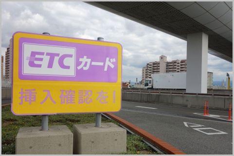ETCだと高速料金が割高になる割引サービスとは