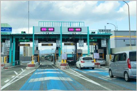 日本一「ETC割引率」が高い高速道路はどこだ?