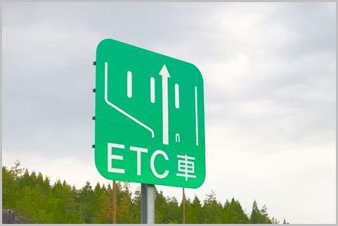 事前登録しないと受けられない「ETC割引」とは