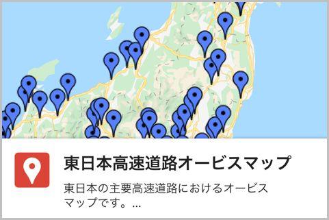 グーグルマップにオービスマップを表示する方法