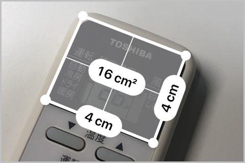 iPhone標準「計測アプリ」でこっそり身体測定