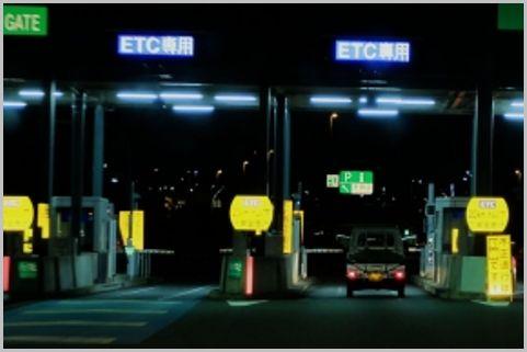 ETC深夜割引が適用外となる7路線の共通点とは?