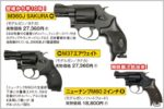 制服警察官が持つ「回転式拳銃」は3種類が存在