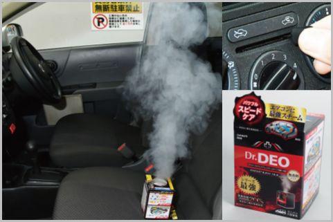 わずか千円「スチーム洗浄」で車のエアコン消臭