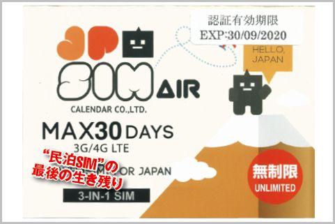 30日間容量無制限の生き残り「民泊SIM」の評価