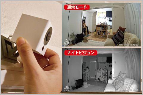 3千円で買える最安ネットワークカメラの暗視度