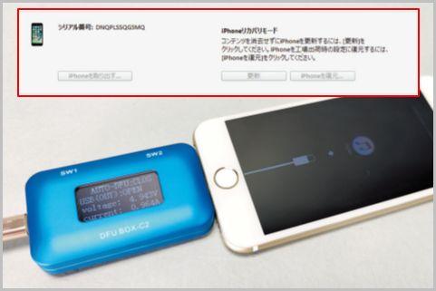 強制DFUモードで文鎮化したiPhoneも修理可能!?