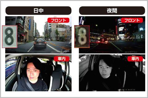 3カメラで全方位を記録する最強ドラレコを検証