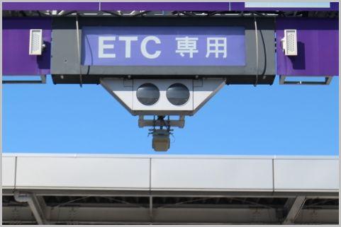「ETCマイレージ」を効率よく貯めるテクニック