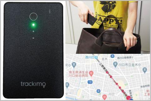 カードサイズ小型GPS発信機で相手の居場所を追跡