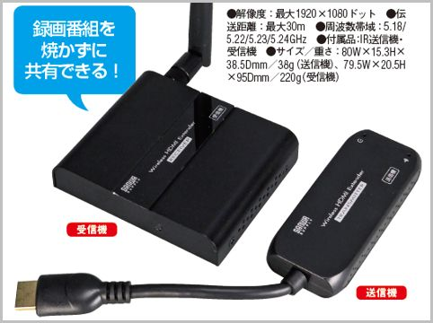 BDレコーダーの録画番組を「HDMI分配器」で共有