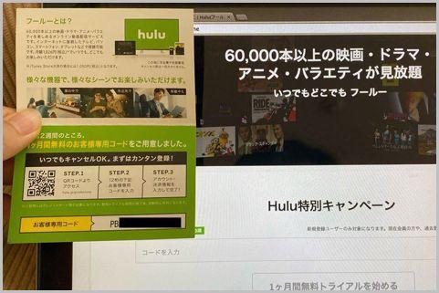 Huluの無料期間を延長できる「ご優待券」入手法