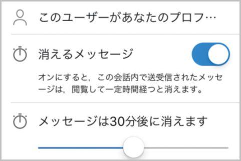 LINEより高セキュリティのメッセージアプリ2選