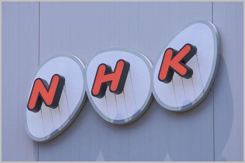 NHK受信契約が年100万件超も解約される理由は?