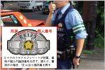 警察の職務質問で確認すべき階級章と識別章とは