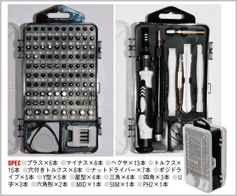スマホ分解できる精密ドライバーセットが2千円