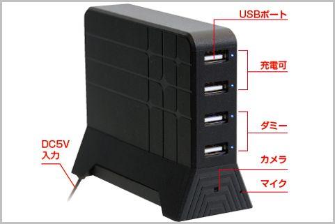 スマホでリモート監視できるUSB充電器型カメラ