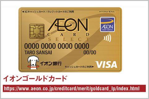 年会費無料のイオンゴールドカード入会条件は?
