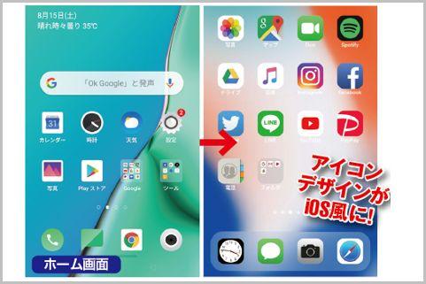 Androidスマホを限りなくiPhone化できるアプリ