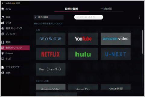 NetflixやHuluを有料ソフトで手軽に録画する